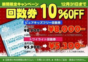 回数券10%OFF2013冬ol_03