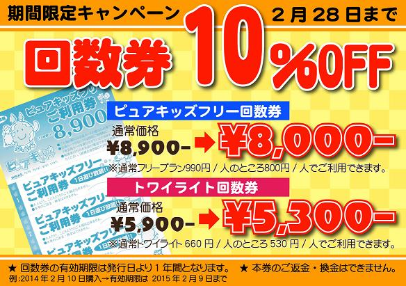 回数券10%OFF201402OL_03
