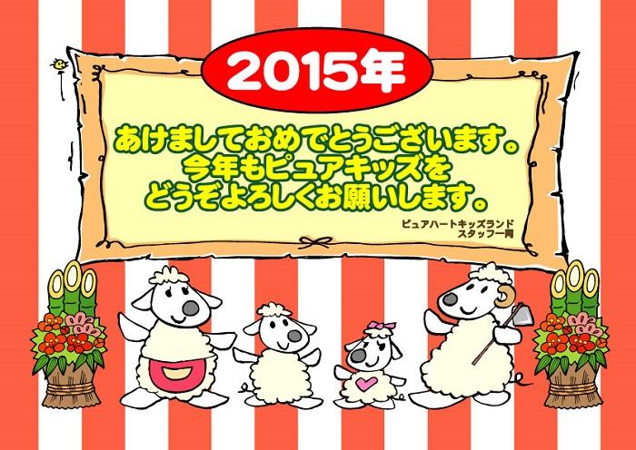 2015newyear