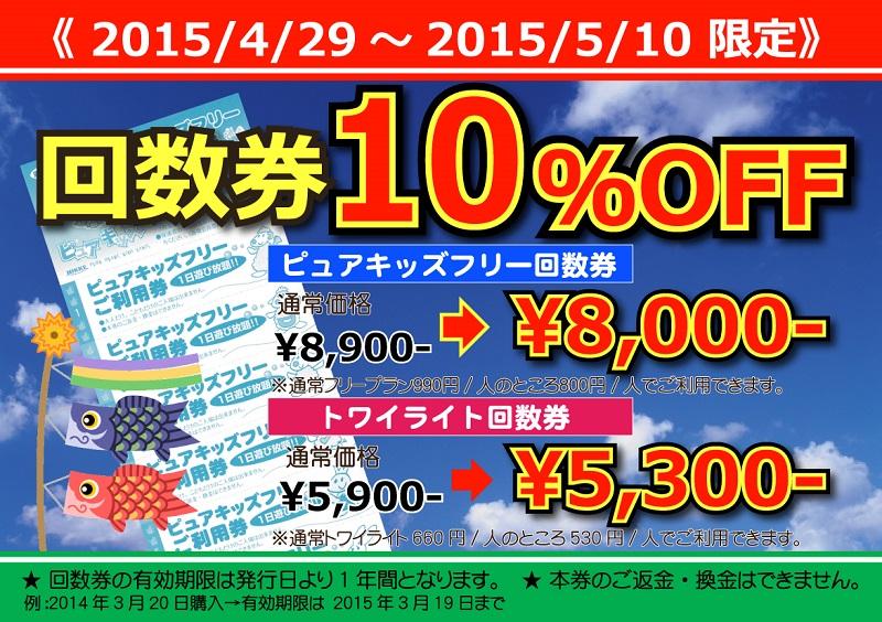 回数券10%OFF2015April02_03-2
